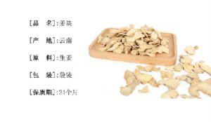 脱水干姜/姜片/姜粒/姜粉+出口品种(国内外供应)